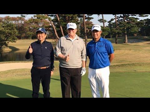 【出典:YouTube】トランプ大統領とゴルフを楽しんだ安倍首相