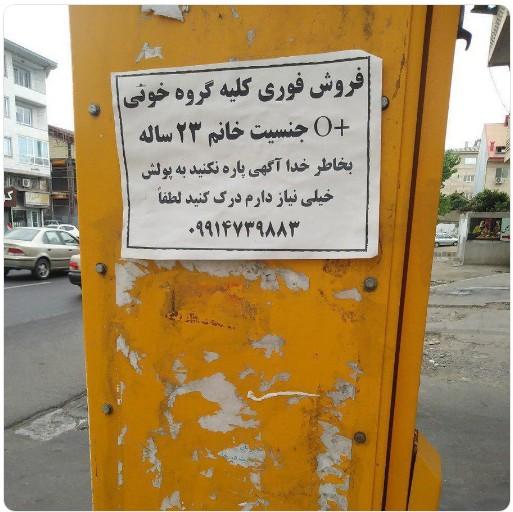 【出典:Twitter】「自分の腎臓を売りたい」と書いている張り紙
