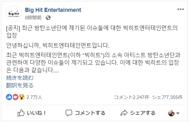 【出典:Big Hit Entertainment/Facebook】