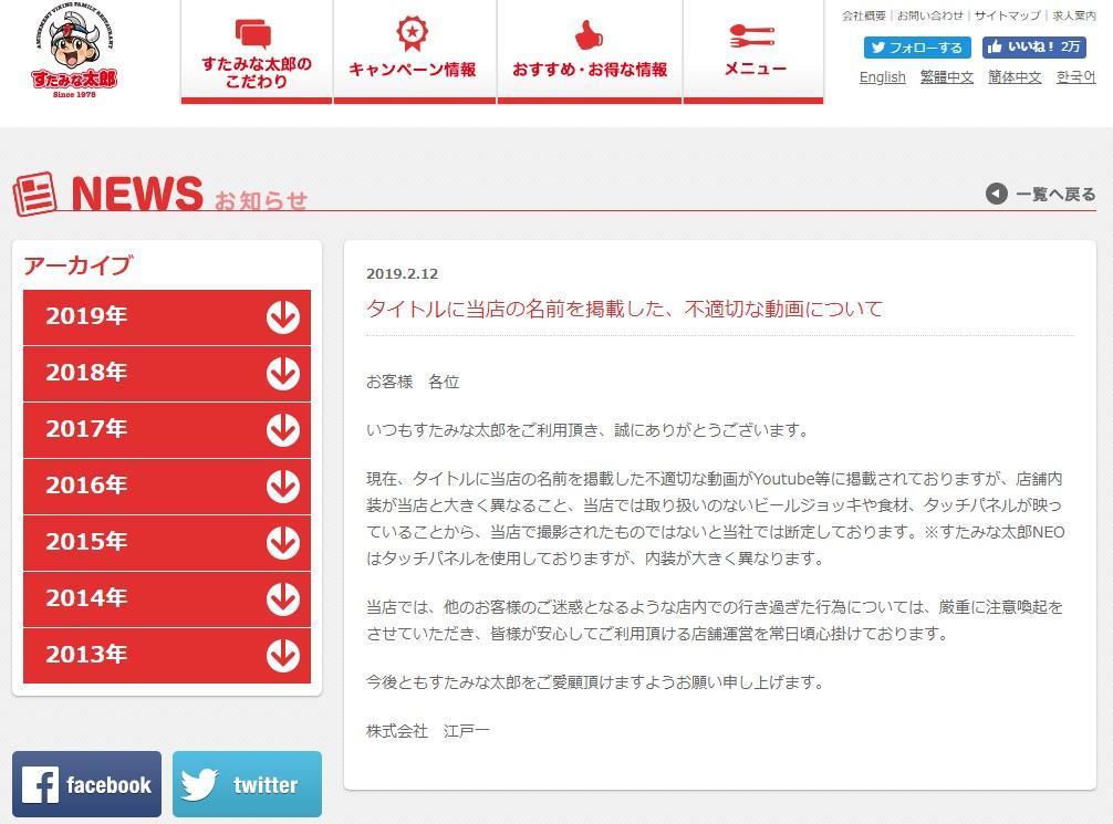 【出典:すたみな太郎公式サイト】「タイトルに当店の名前を掲載した、不適切な動画について」